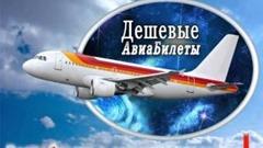 Авиабилеты Дешево Москва