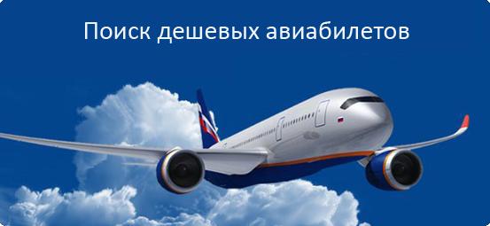 Дешевые авиабилеты купить билет на самолет онлайн