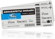 Дешевые Авиабилеты Из Санкт Петербурга