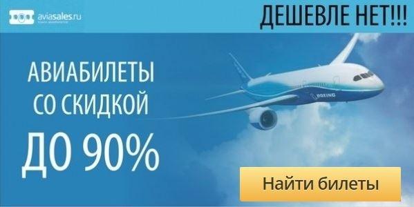 Купить билеты авиабилеты недорого