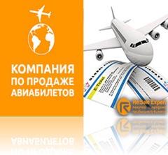 Цены на авиабилет из владивостока в москву
