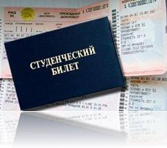 тарифы на льготные билеты
