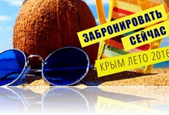 Сайт где купить билеты в Крым в 2016