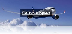 Как купить субсидированные авиабилеты онлайн