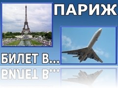 билет на самолет в Париж