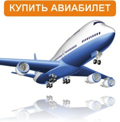 Купить авиабилет Москва Сочи