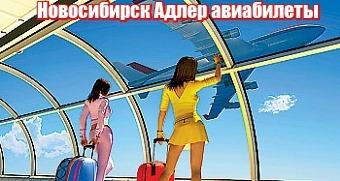 Авиабилеты из архангельска в адлер прямой рейс