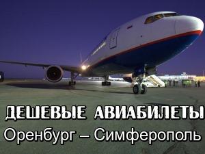 Купить билеты на самолет оренбург симферополь билет в чехию цена самолет