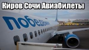 Стоимость билета самолет киров сочи купить билет на поезд тюмень екб