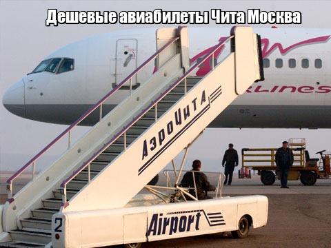 Расписание самолетов чита москва цены на билеты купить билет на самолет из израиля в киев