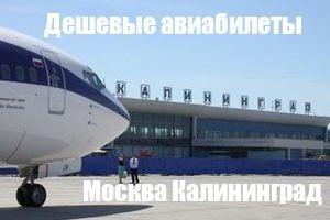 Самые дешевые билеты на самолет москва калининград заказать авиабилеты через интернет дешево