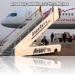 Дешевые авиабилеты Чита Москва
