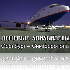 Дешевые авиабилеты Оренбург – Симферополь