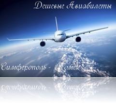 Дешевые авиабилеты Симферополь Томск