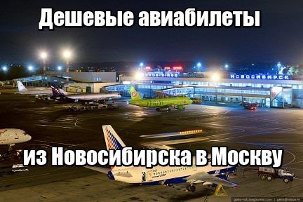 Самое Дешевое В Новосибирске
