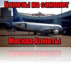 Билеты на самолет Москва Алматы