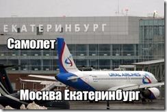 Самолет Москва Екатеринбург