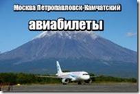 Москва Петропавловск-Камчатский авиабилеты