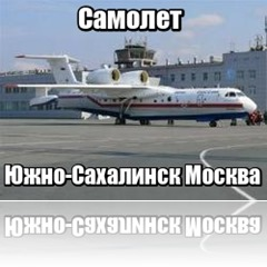 Самолет Южно-Сахалинск Москва