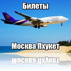 Билеты Москва Пхукет