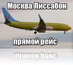 Москва Лиссабон прямой рейс