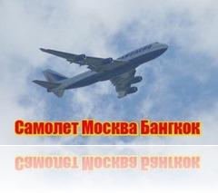 Самолет Москва Бангкок