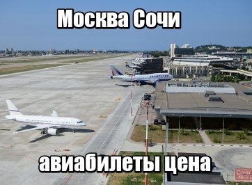 Дешевые авиабилеты омск сочи прямой рейс 2017