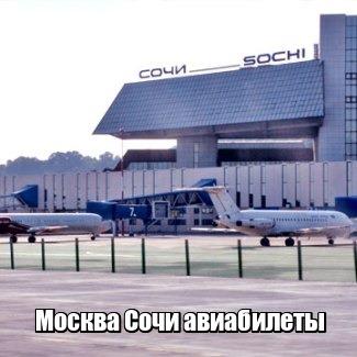 Купить авиабилет из москвы в спб