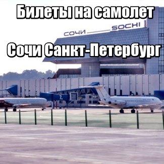 Купить авиабилеты на самолет в связном