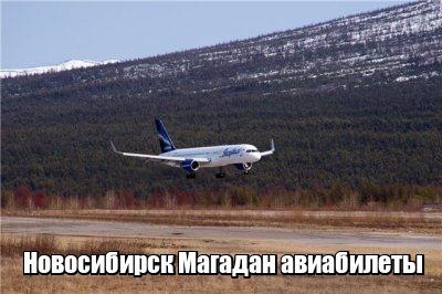 Абакан хабаровск билет на самолет билет на самолет до мальдив