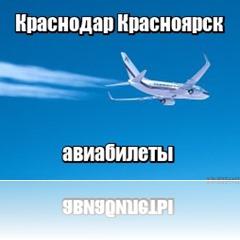 Краснодар Красноярск авиабилеты