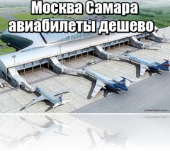 Москва Самара авиабилеты дешево