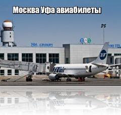 Москва Уфа авиабилеты