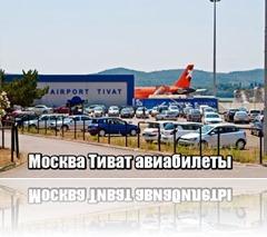 Москва Тиват авиабилеты