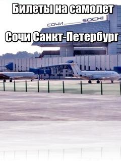 Билеты на самолет Сочи Санкт-Петербург