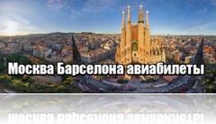 Москва Барселона авиабилеты