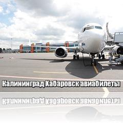 Калининград Хабаровск авиабилеты