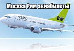 Москва Рим авиабилеты