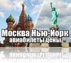 Москва Нью-Йорк авиабилеты цены