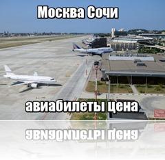 Москва Сочи авиабилеты цена