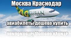 Москва Краснодар авиабилеты дешево купить
