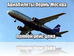 Авиабилеты Пермь Москва прямой рейс цена