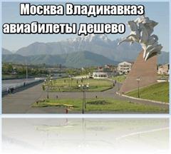 Москва Владикавказ авиабилеты дешево