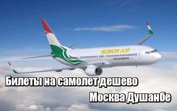 Билет из душанбе в москву на самолет купить билет на самолет на сайте ямал