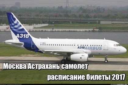 Билет на самолет москва пермь расписание забронировать билет на самолет аэрофлот телефон