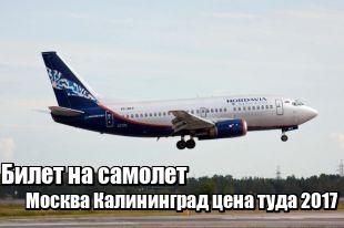 Дешевые авиабилеты москва калининград купить обозначения в билете на самолет