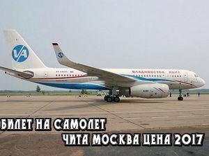 Стоимость билета чита москва на самолет стоимость билета на самолете в сочи из челябинска