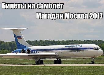 Билет на самолет из магадана в москву авиабилеты дешево s7 москва