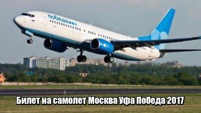 Билет на самолете москва уфа билеты на самолет гянджа москва цены