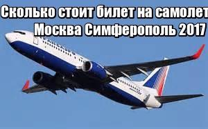 Дешевые авиабилеты из москвы в европу